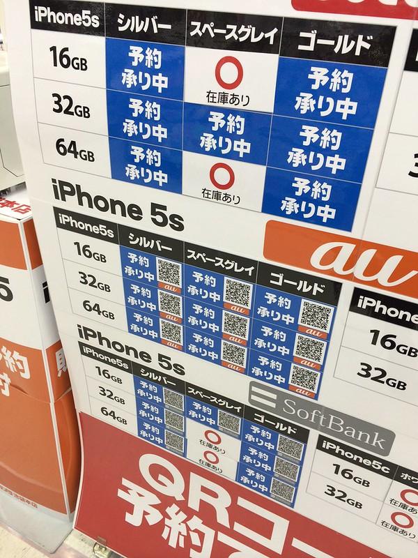iPhone在庫状況 by haruhiko_iyota
