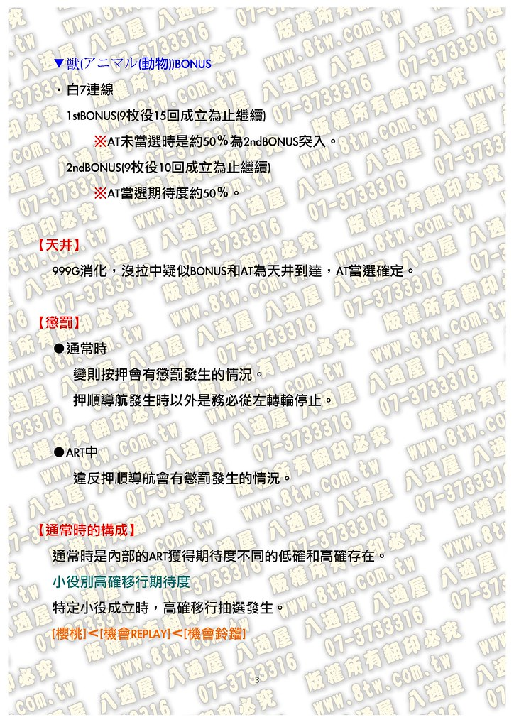 S0180獸王~王者之歸還 中文版攻略_Page_04