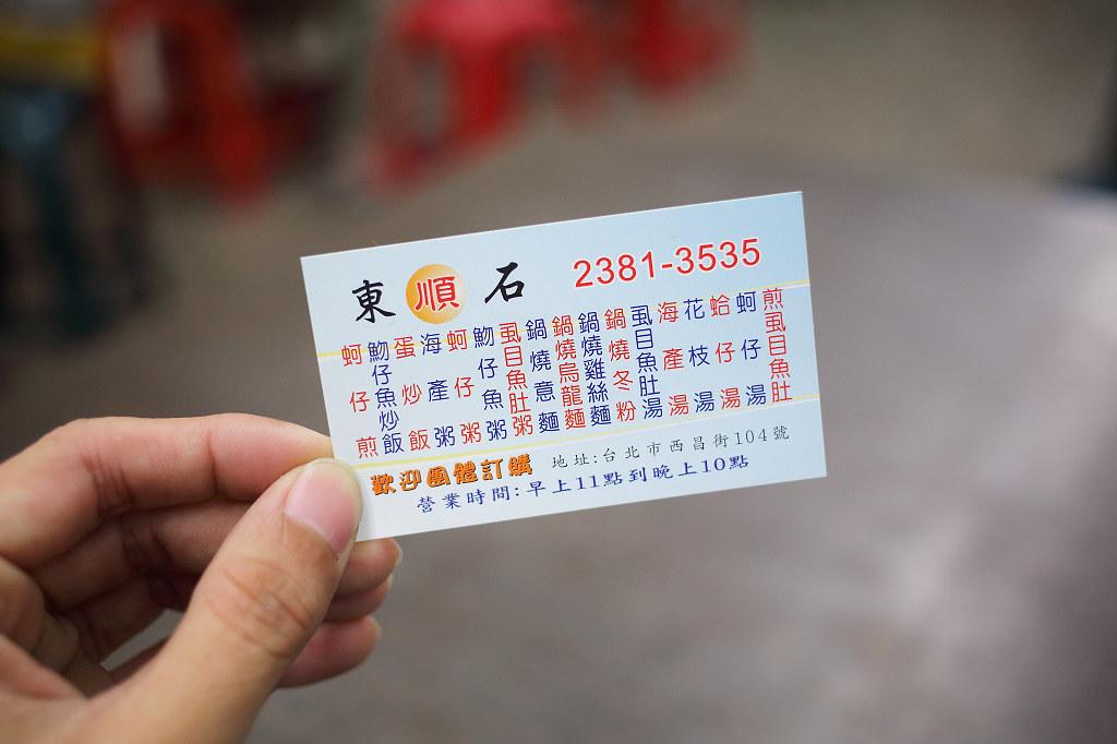 20140210萬華-東石順 (11)