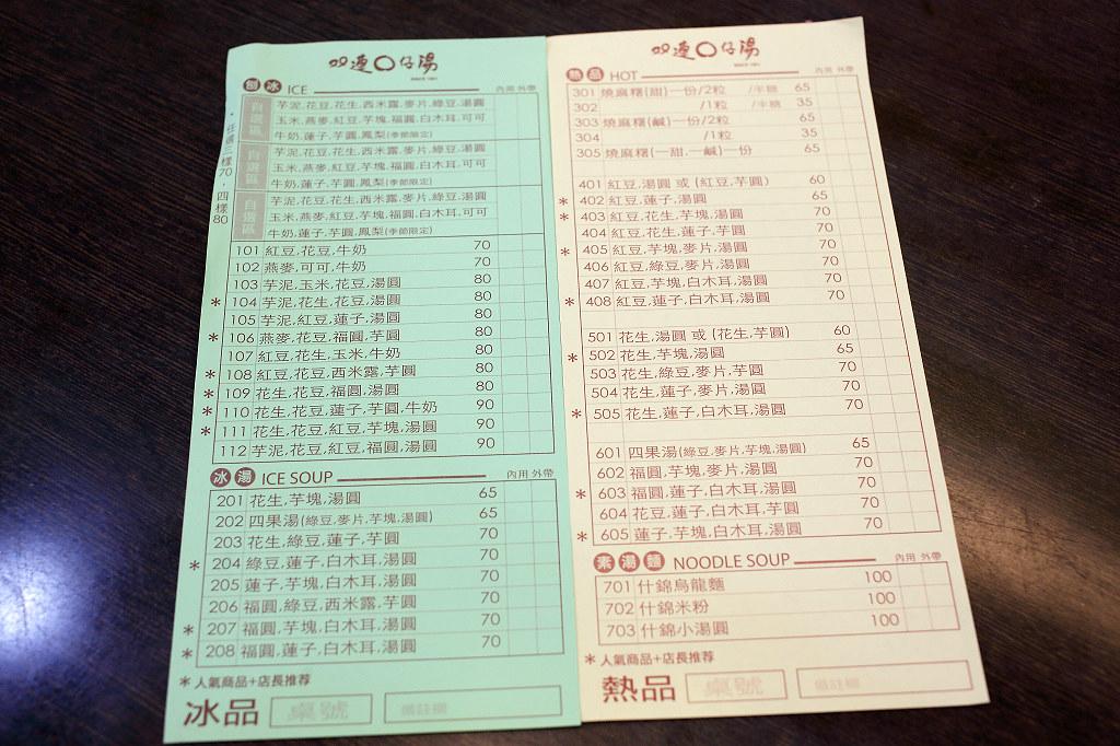 20140115大同-雙連圓仔湯 (4)