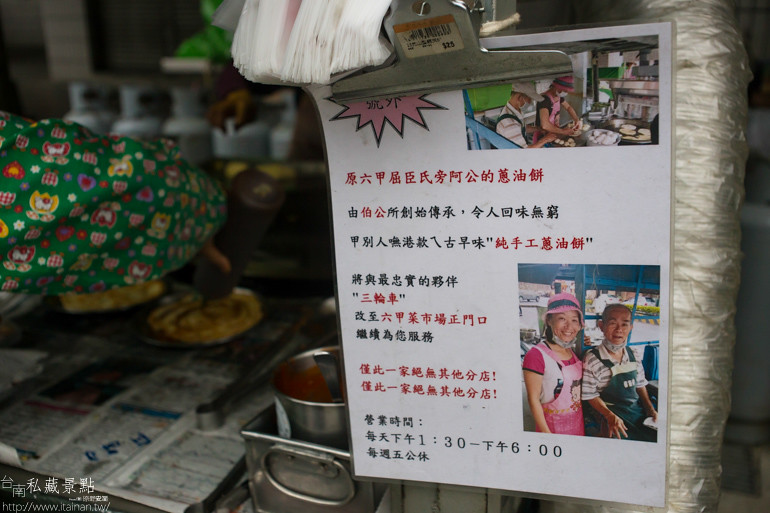 台南私藏景點--六甲三輪車蔥油餅 (9)