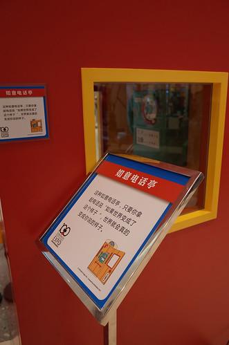 100哆啦A梦秘密道具北京_和邪社059