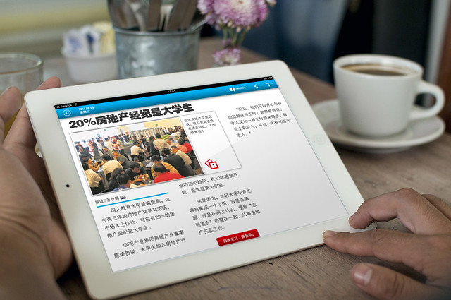 Download Lianhe Wanbao iPad for FREE - limited to first 1000 users 免费下载 《联合晚报》iPad - 限首1000名读者 - Alvinology