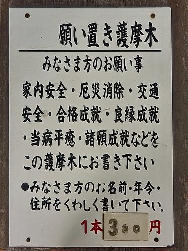【写真】四国八十八ヶ所 : 第78番札所・郷照寺