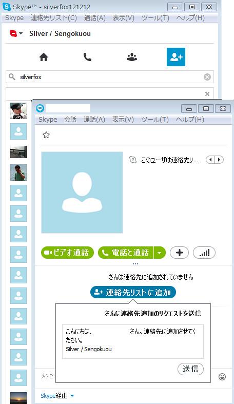 skype ss04