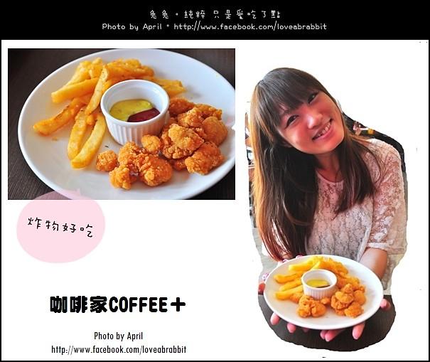 咖啡家03