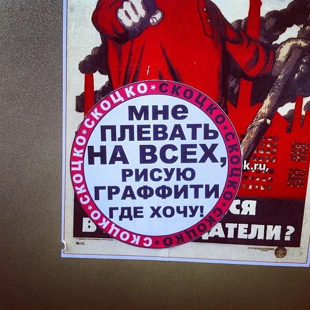 #москва #граффити #moscow #graffiti