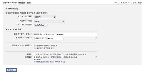 スクリーンショット 2013-09-18 16.31.26