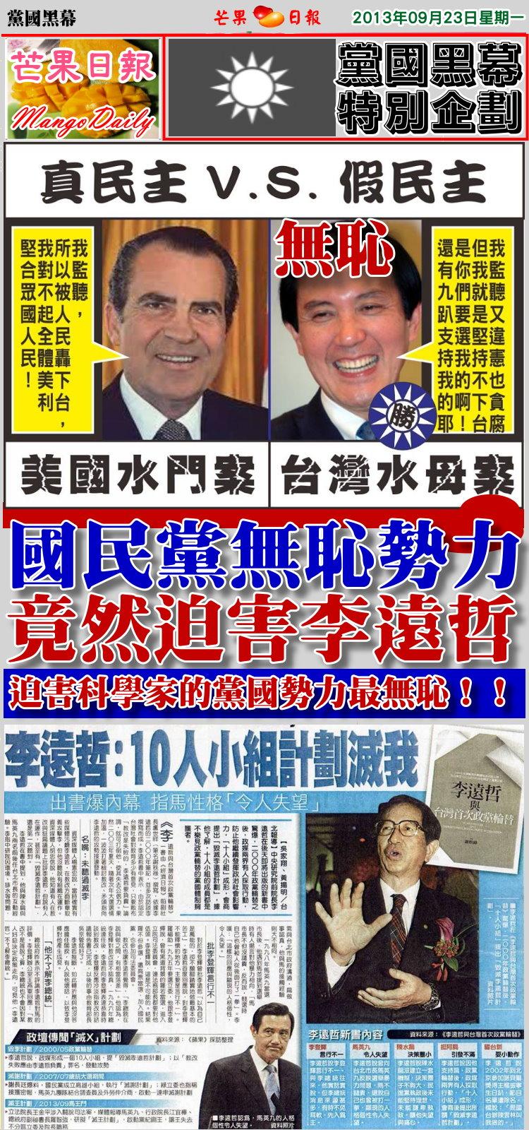 130923芒果日報--黨國黑幕--國民黨無恥勢力,竟然迫害李遠哲