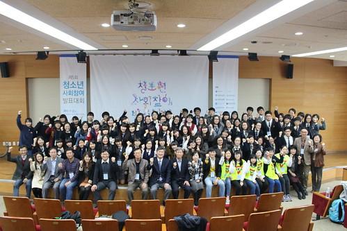 제5회 청소년사회참여발표대회