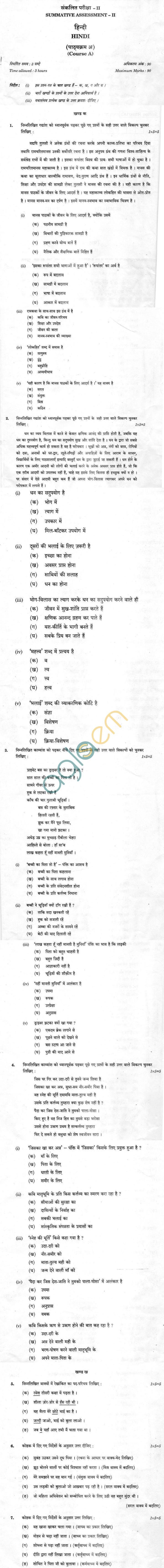 CBSE Board Exam Class 10 SA2 Sample Question Paper –Hindi (Course A)