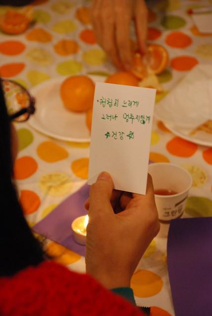 20131204_아카데미_가을학기종강파티