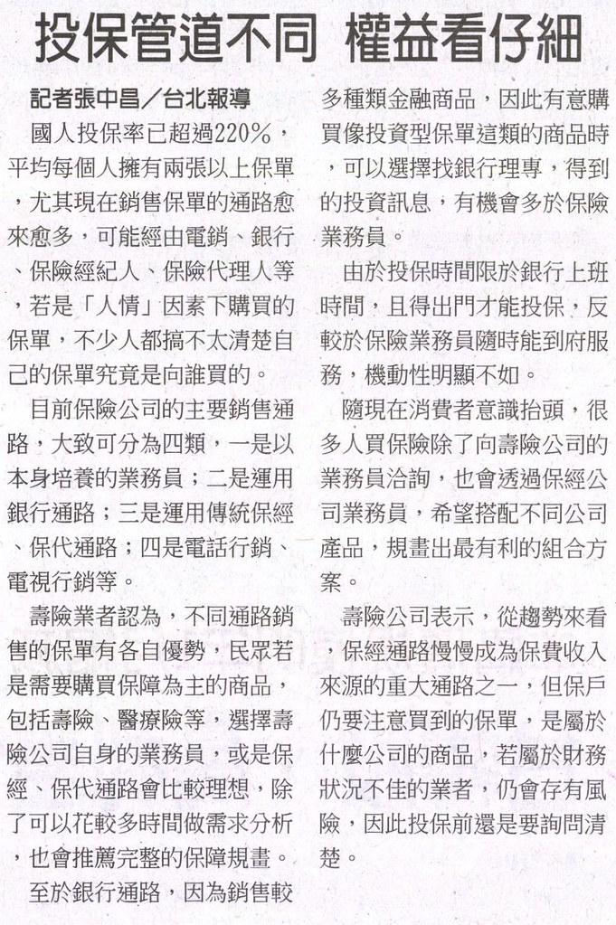 20131220[工商時報]投保管道不同 權益看仔細