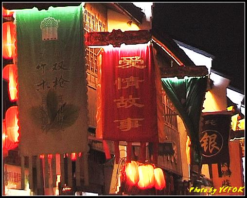杭州 吳山天風景區 (清河坊) - 065 (夜景)