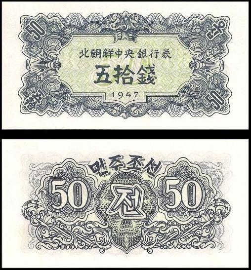 50 Chon Severná Kórea 1947, Pick 7b