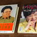 A Tale of Two Present-Day Korean Dictator Dynasties by InSapphoWeTrust
