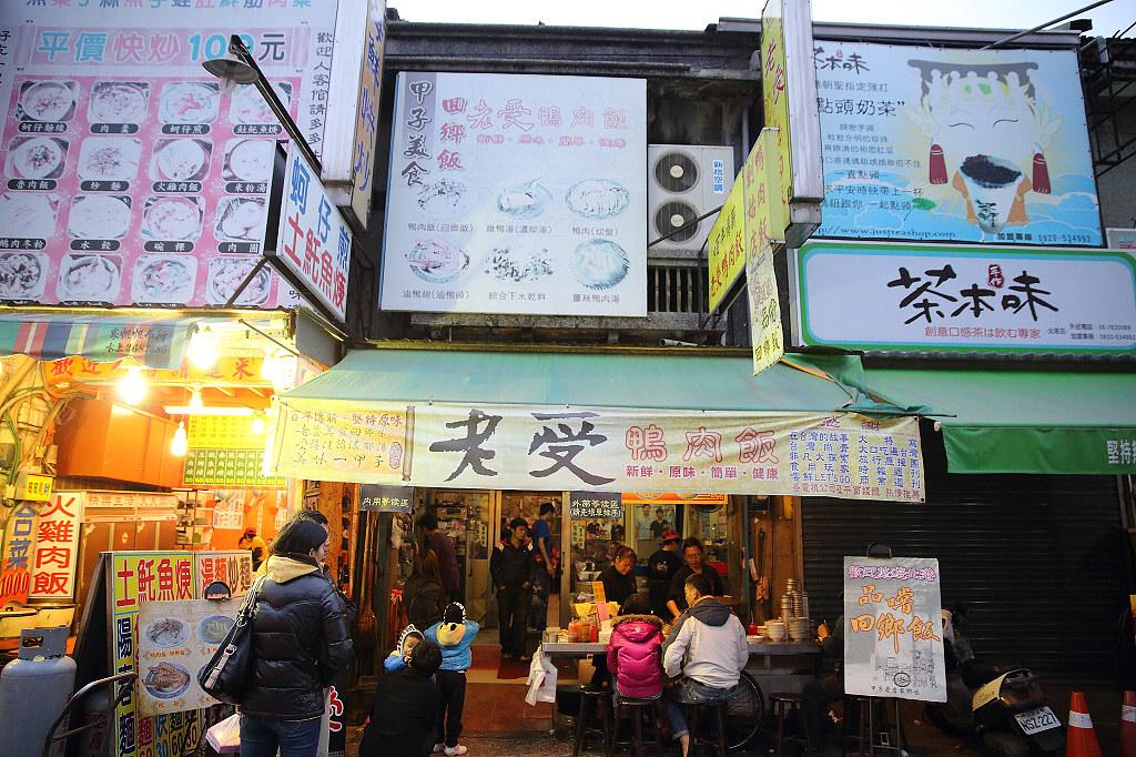 20140309雲林-老受鴨肉飯 (1)