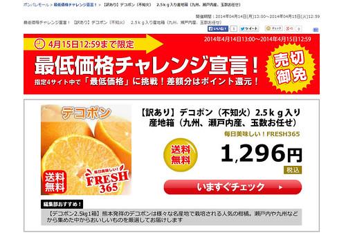 最低価格チャレンジ宣言(20140414)毎日美味しい!FRESH365 【訳あり】デコポン(不知火) 2.5kg入り産地箱(九州、瀬戸内産、玉数お任せ)通販なら【ポンパレモール】 - Google Chrome 20140415 01352