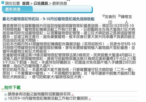 「資訊」台北市(9月-10月)新北市(至12月底),寵物登記晶片值入免費,養牠別放養,請給牠們一個能回家的機會,20130901
