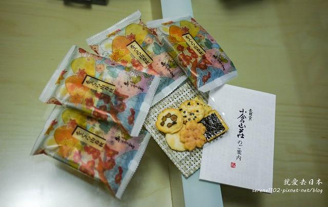 201308小倉山莊-1030093