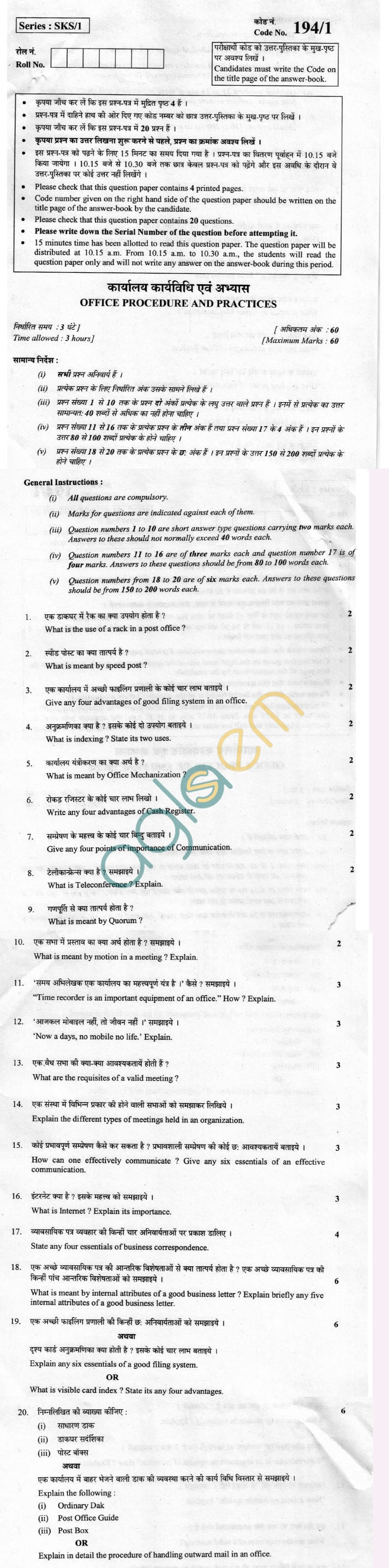 CBSE Board Exam 2013 Class XII Question Paper -Office Procedure and Practices