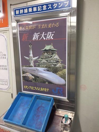 JR新大阪駅駅スタンプ