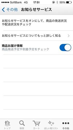アマゾンアプリで配送通知
