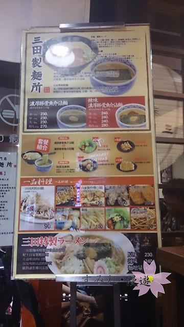 民以食為天-三田製麵所20131012-4