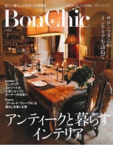 Bon Chic vol.8 - Japanese interior magazine cover