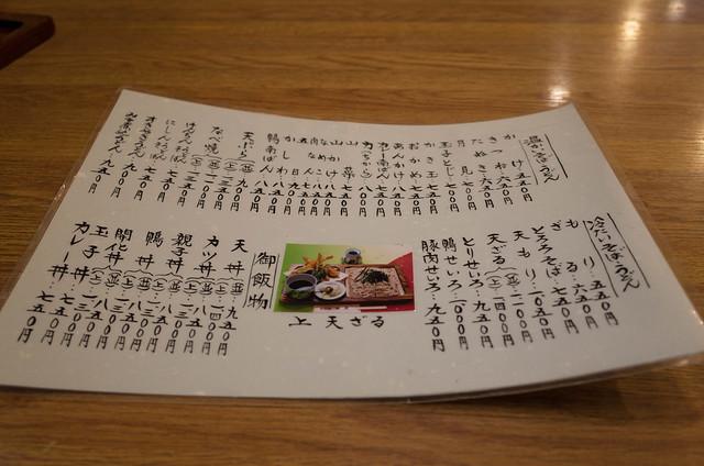 Photo:I0009421 By tatsuya.fukata