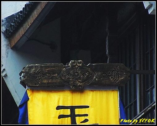 杭州 吳山天風景區 (清河坊) - 020