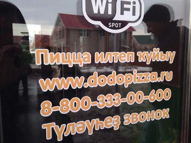 Додо Пицца Октябрьский