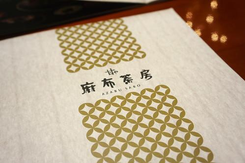 連餐牌也換了, 不過菜單部份仍然是傳承自日本本店