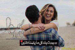 كلام حب وغزل للحبيب اجمل كلمات حب رومنسية