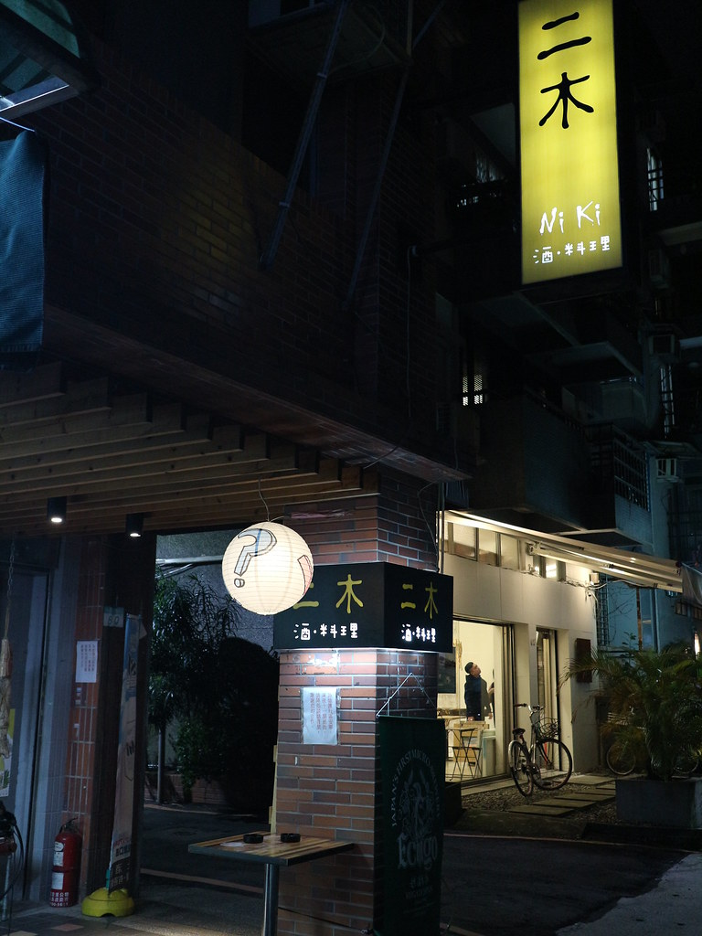 IMG_7533二木  酒·料理  大安站居酒屋 (1)