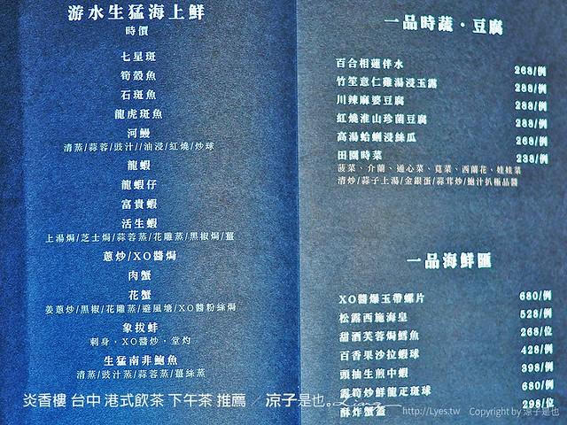 炎香樓 台中 港式飲茶 下午茶 推薦 22