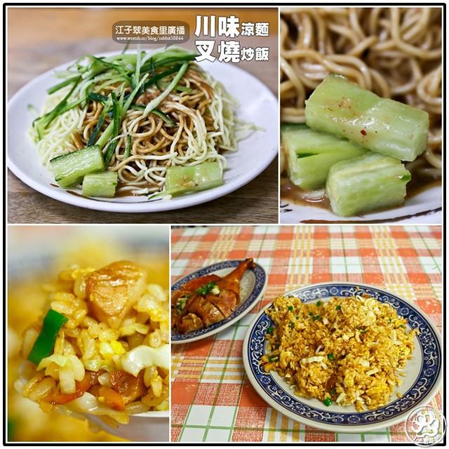 「江子翠美食里廣播」川味涼麵+叉燒炒飯