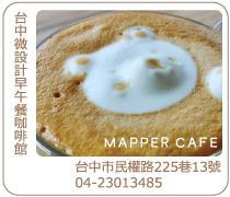 台中微設計早午餐咖啡館MapperCafe