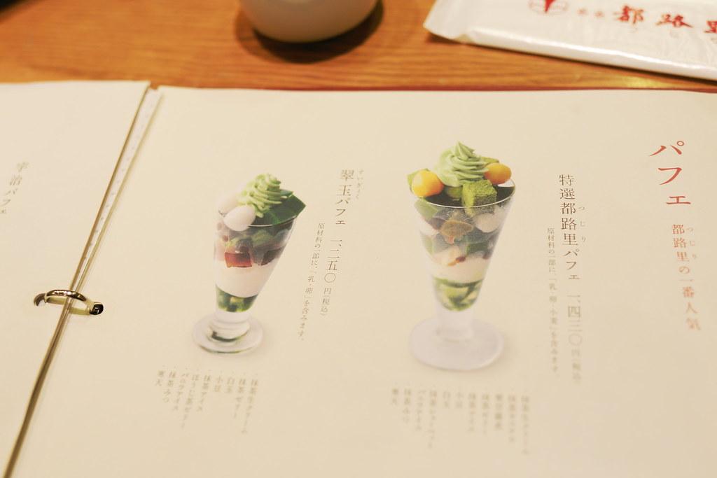 2013 Tokyo Food_112