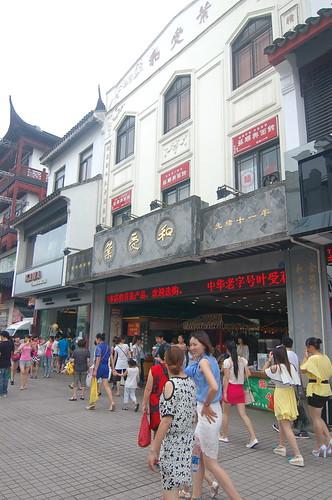 蘇州觀前街