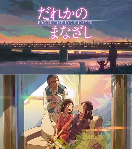 130910(1) - 動畫監督「新海誠」最新7分鐘短片《だれかのまなざし》(不動產形象廣告)開放YouTube免費收看!