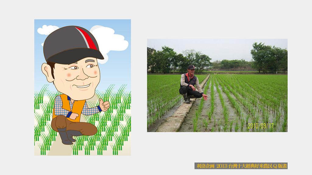 2013台灣十大經典好米-桃園縣八德市農會-呂理樹