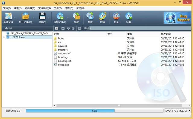 WinISO Standard 6.3.0.5052 注册码(user.ini)