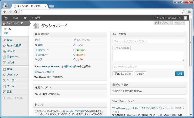 WordPress管理画面 管理者