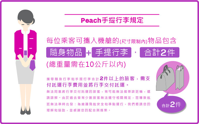 peach_luggage