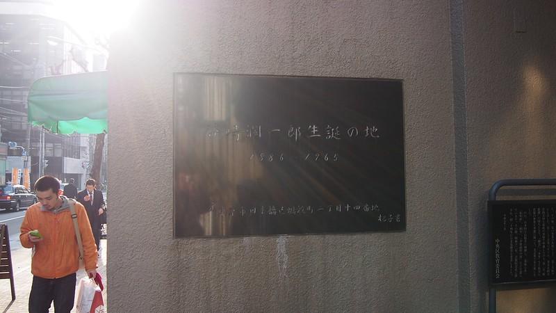 Tokyo Honeymoon 2013_day11_062
