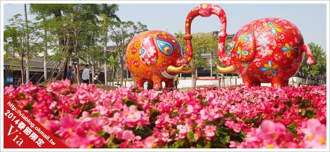 台中文化创意园区《快乐动物派对》开趴罗!