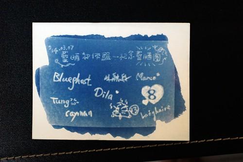 20140307紀念藍曬圖