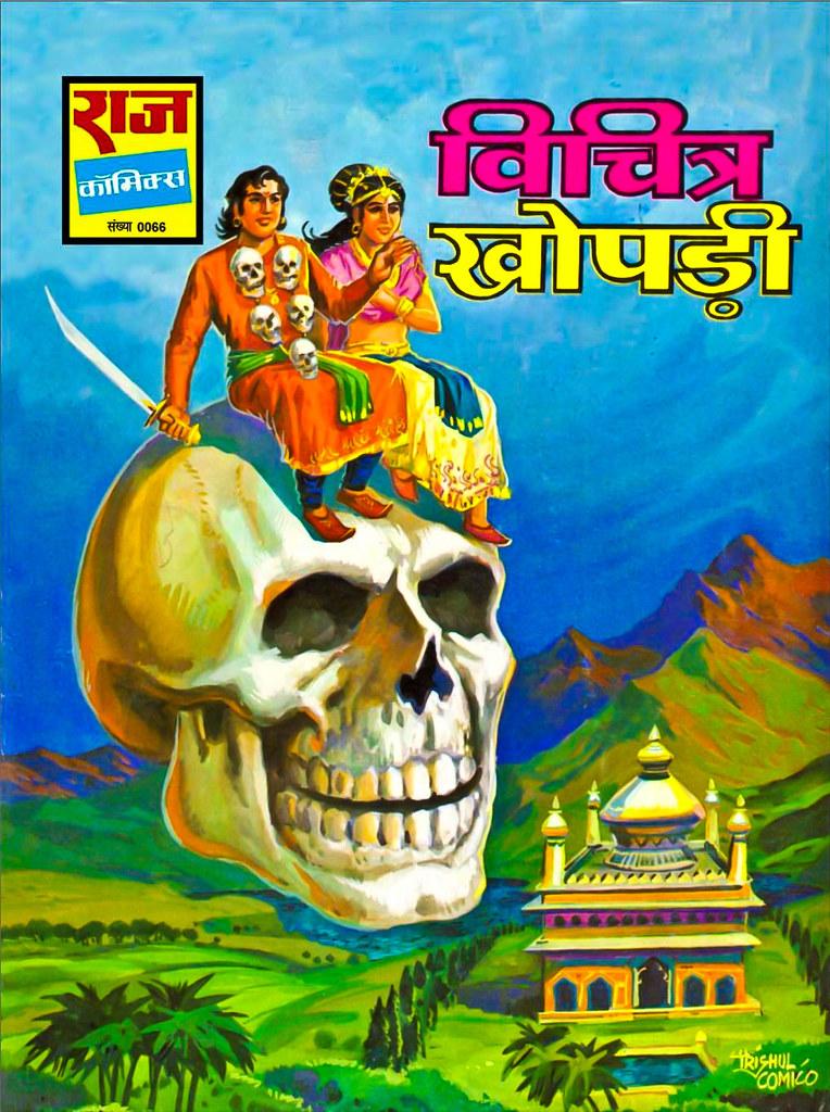 Hindi Comics - 30