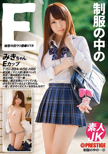 JAN-017 E In The Uniform Miki-chan 17